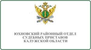 Юхновский районный отдел судебных приставов Калужской области