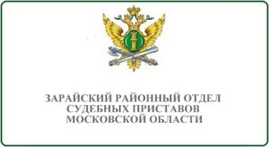 Зарайский районный отдел судебных приставов Московской области