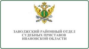 Заволжский районный отдел судебных приставов Ивановской области