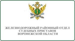 Железнодорожный районный отдел судебных приставов Воронежской области