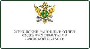 Жуковский районный отдел судебных приставов Брянской области