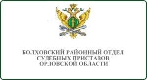 Болховский районный отдел судебных приставов Орловской области