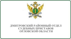 Дмитровский районный отдел судебных приставов Орловской области