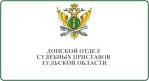 Донской отдел судебных приставов Тульской области