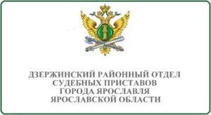 Дзержинский районный отдел судебных приставов города Ярославля Ярославской области