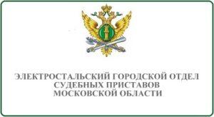 Электростальский городской отдел судебных приставов Московской области