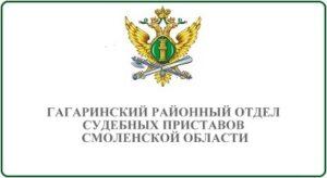 Гагаринский районный отдел судебных приставов Смоленской области