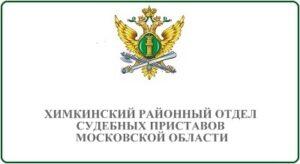 Химкинский районный отдел судебных приставов Московской области