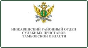 Инжавинский районный отдел судебных приставов Тамбовской области