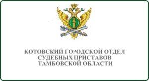 Котовский городской отдел судебных приставов Тамбовской области