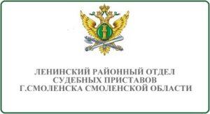 Ленинский районный отдел судебных приставов города Смоленска