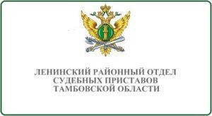 Ленинский районный отдел судебных приставов Тамбовской области