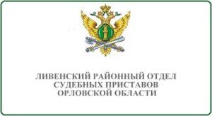 Ливенский районный отдел судебных приставов Орловской области