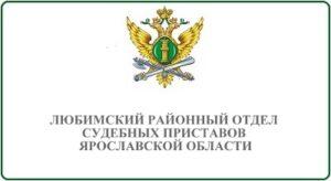 Любимский районный отдел судебных приставов Ярославской области
