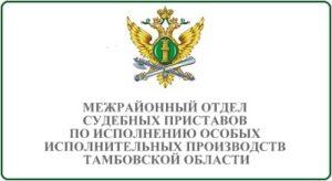Межрайонный отдел судебных приставов по исполнению особых исполнительных производств Тамбовской области