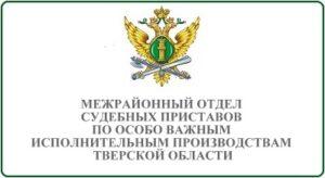 Межрайонный отдел судебных приставов по особо важным исполнительным производствам Тверской области