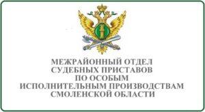 Межрайонный отдел судебных приставов по особым исполнительным производствам Смоленской области