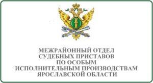 Межрайонный отдел судебных приставов по особым исполнительным производствам Ярославской области