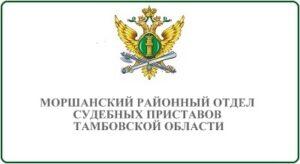 Моршанский районный отдел судебных приставов Тамбовской области