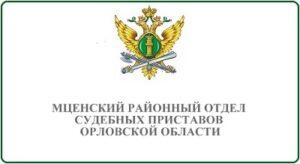 Мценский районный отдел судебных приставов Орловской области