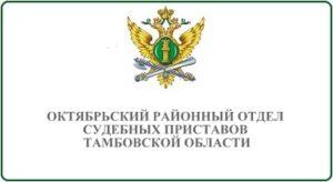 Октябрьский районный отдел судебных приставов Тамбовской области
