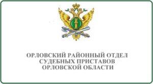 Орловский районный отдел судебных приставов Орловской области