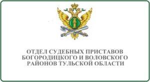 Отдел судебных приставов Богородицкого и Воловского районов Тульской области