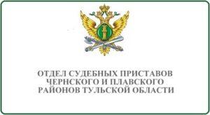 Отдел судебных приставов Чернского и Плавского районов Тульской области
