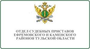 Отдел судебных приставов Ефремовского и Каменского районов Тульской области
