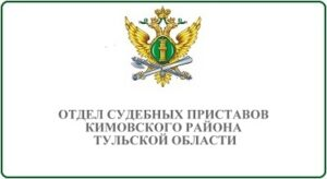 Отдел судебных приставов Кимовского района Тульской области