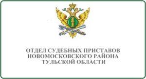 Отдел судебных приставов Новомосковского района Тульской области