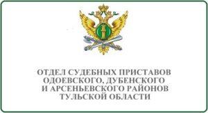 Отдел судебных приставов Одоевского, Дубенского и Арсеньевского районов Тульской области