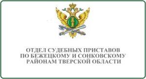 Отдел судебных приставов по Бежецкому и Сонковскому районам Тверской области