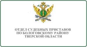 Отдел судебных приставов по Бологовскому району Тверской области