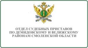 Отдел судебных приставов по Демидовскому и Велижскому районам Смоленской области