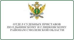 Отдел судебных приставов по Ельнинскому и Глинковскому районам Смоленской области
