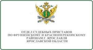 Отдел судебных приставов по Фрунзенскому и Красноперекопскому районам г. Ярославля Ярославской области