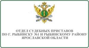 Отдел судебных приставов по г. Рыбинску № 1 и Рыбинскому району Ярославской области