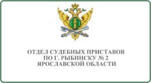 Отдел судебных приставов по городу Рыбинску № 2 Ярославской области