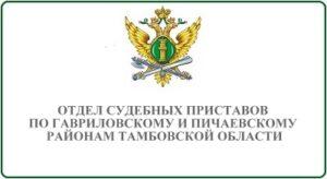 Отдел судебных приставов по Гавриловскому и Пичаевскому районам Тамбовской области