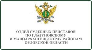 Отдел судебных приставов по Глазуновскому и Малоархангельскому районам Орловской области
