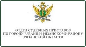 Отдел судебных приставов по городу Рязани и Рязанскому району Рязанской области