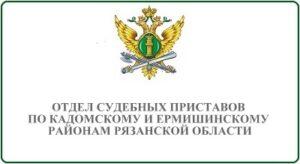 Отдел судебных приставов по Кадомскому и Ермишинскому районам Рязанской области