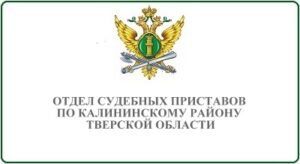 Отдел судебных приставов по Калининскому району Тверской области