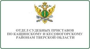 Отдел судебных приставов по Кашинскому и Кесовогорскому районам Тверской области