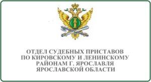 Отдел судебных приставов по Кировскому и Ленинскому районам города Ярославля Ярославской области