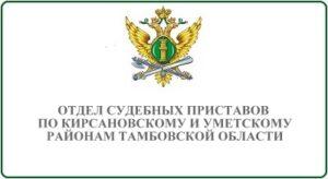 Отдел судебных приставов по Кирсановскому и Уметскому районам Тамбовской области