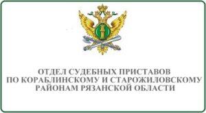 Отдел судебных приставов по Кораблинскому и Старожиловскому районам Рязанской области