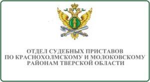Отдел судебных приставов по Краснохолмскому и Молоковскому районам Тверской области