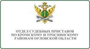 Отдел судебных приставов по Кромскому и Троснянскому районам Орловской области